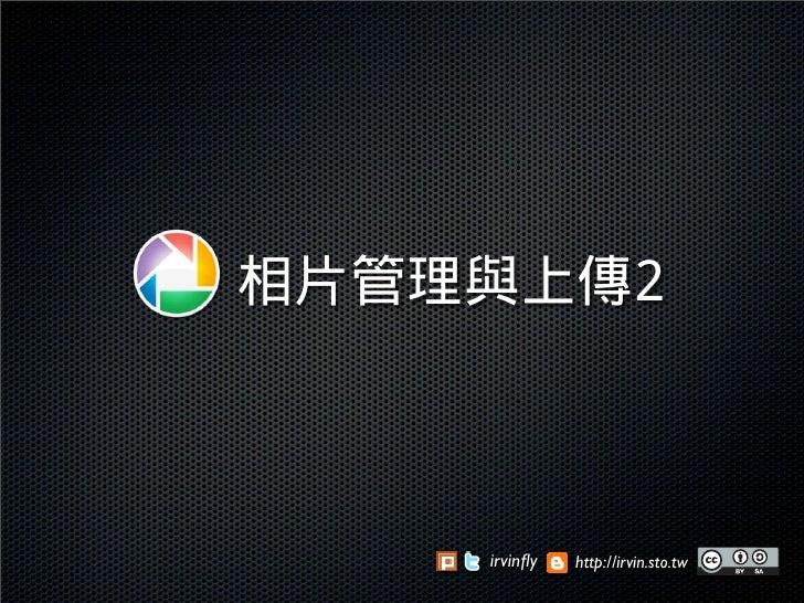 20100723 Picasa 網路相簿 + Blogger