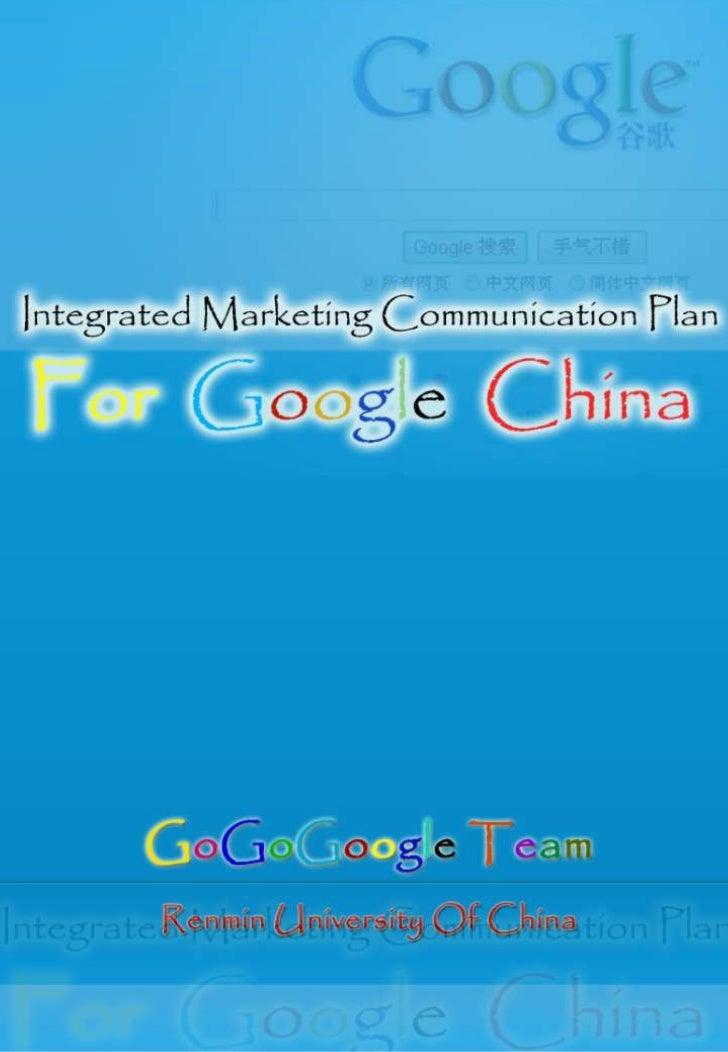 20100727谷歌中国整合营销传播计划integrated marketing communication plan for google china