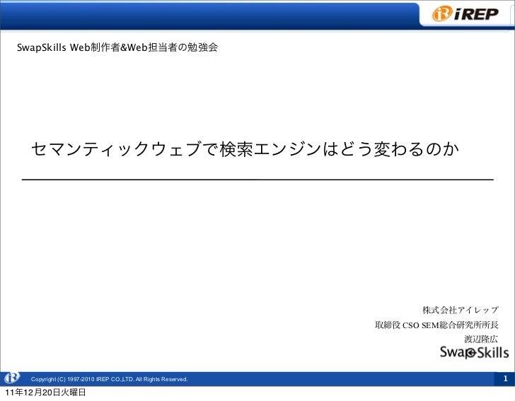 SwapSkills Web                    &Web                                                                    CSO SEM       Co...