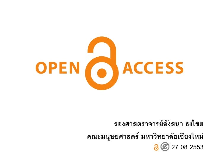 Open Access for Education