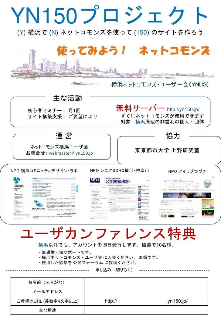 YN150プロジェクト (Y) 横浜で (N) ネットコモンズを使って (150) のサイトを作ろう             主な活動    初心者セミナー: 月1回                       無料サーバー http://yn...