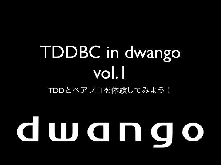 TDDBC in dwango    vol.1TDD