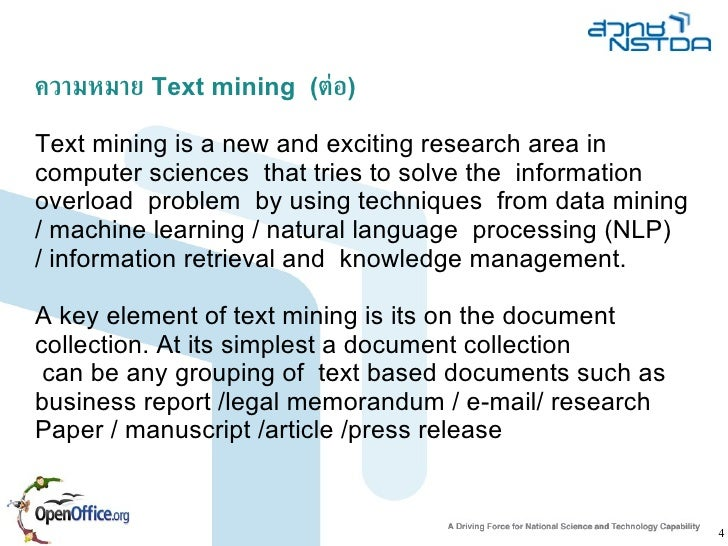 research papers on data mining 2011 Free example research paper on data mining data mining research paper sample for free find other free essays, term papers, dissertations on data mining topics here.