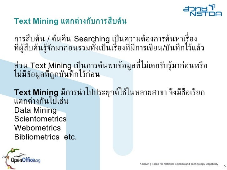 text mining thesis