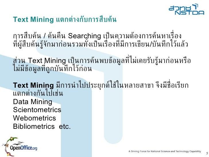 http://image.slidesharecdn.com/20100806-rungima-100818214917-phpapp02/95/text-mining-data-mining-5-728.jpg?cb\u003d1282168224