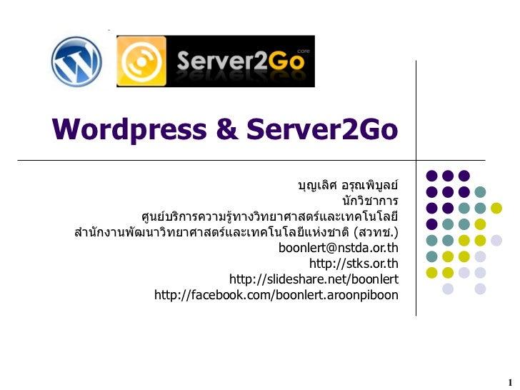 Wordpress & Server2Go บุญเลิศ อรุณพิบูลย์ นักวิชาการ ศูนย์บริการความรู้ทางวิทยาศาสตร์และเทคโนโลยี สำนักงานพัฒนาวิทยาศาสตร์...