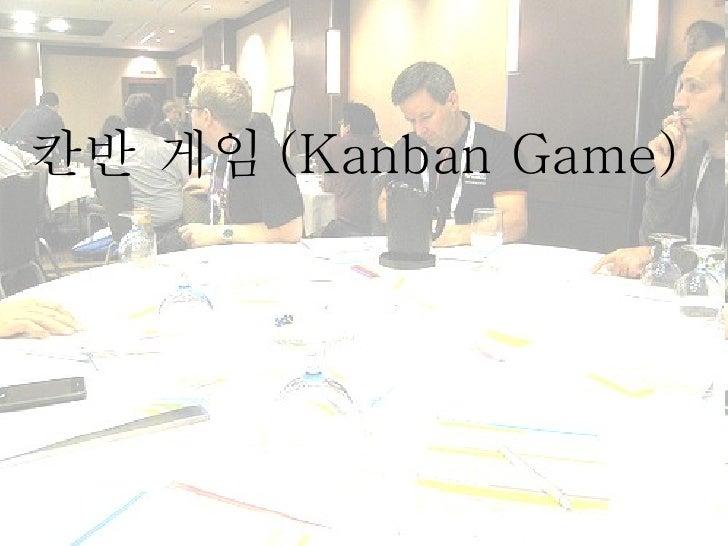 칸반 게임 (Kanban Game)