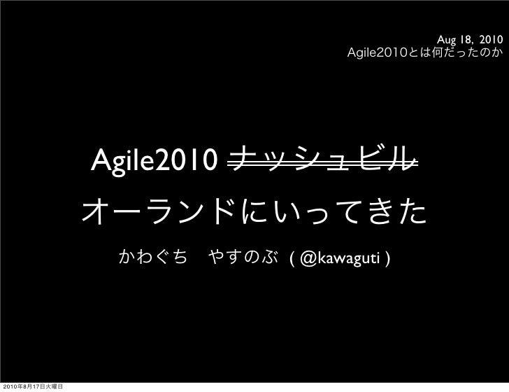 Aug 18, 2010                     Agile2010                              ( @kawaguti )     2010   8   17