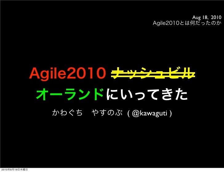20100818 agile2010 にいってきた