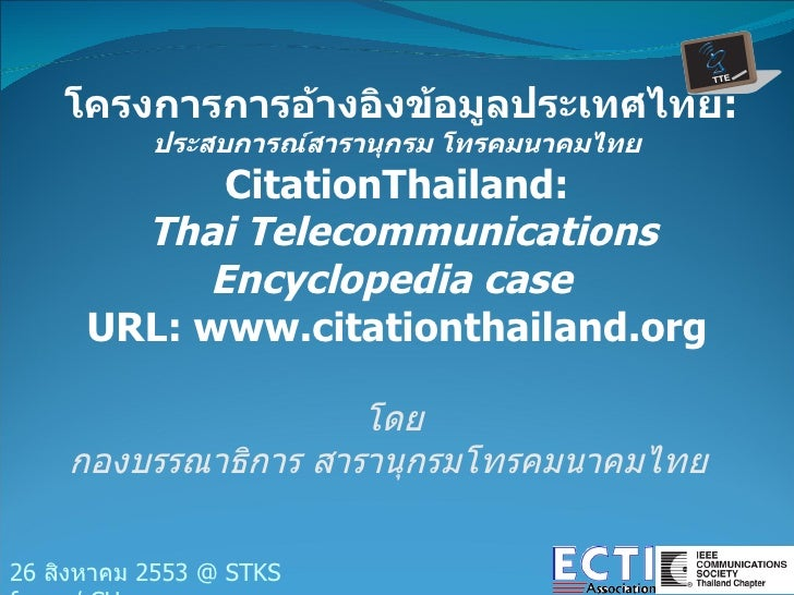 โครงการการอ้างอิงข้อมูลประเทศไทย :  ประสบการณ์สารานุกรม โทรคมนาคมไทย CitationThailand: Thai Telecommunications Encyclopedi...