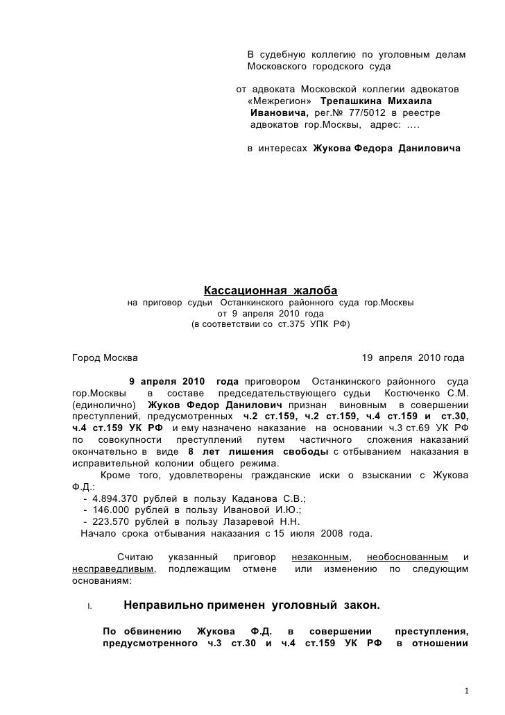 Постановление об отказе в прекращении дела за примирением сторон