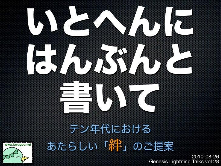 2010-08-26 Genesis Lightning Talks vol.28