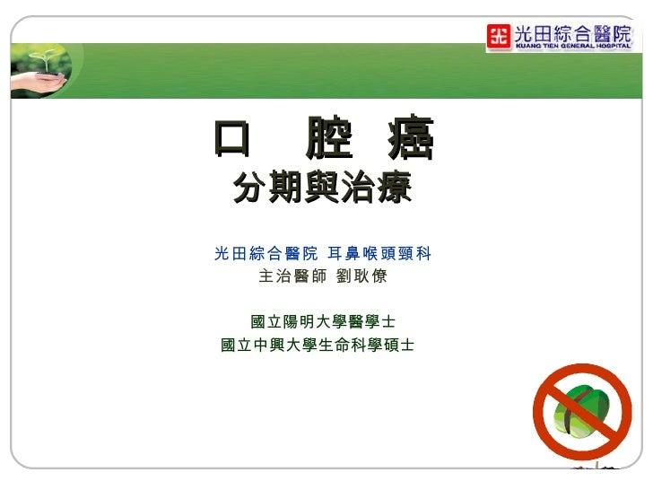 劉耿僚全院演講 口腔癌分期與治療20100903