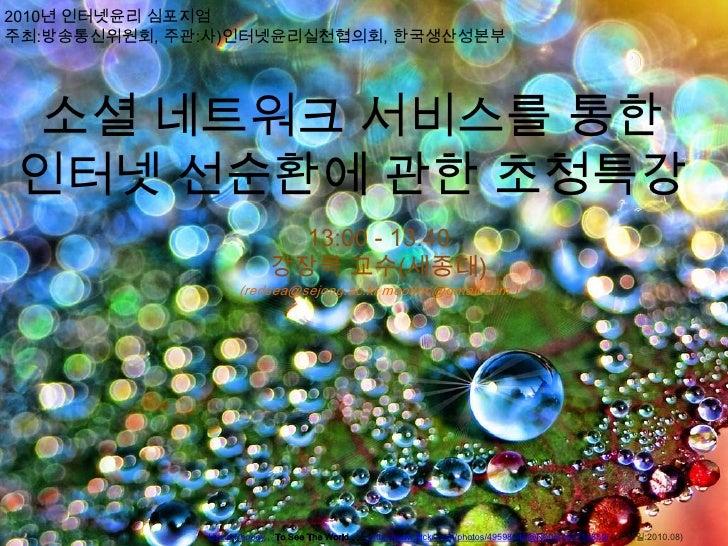 소셜 네트워크 서비스는 인터넷 선순환sns와선순환_강장묵