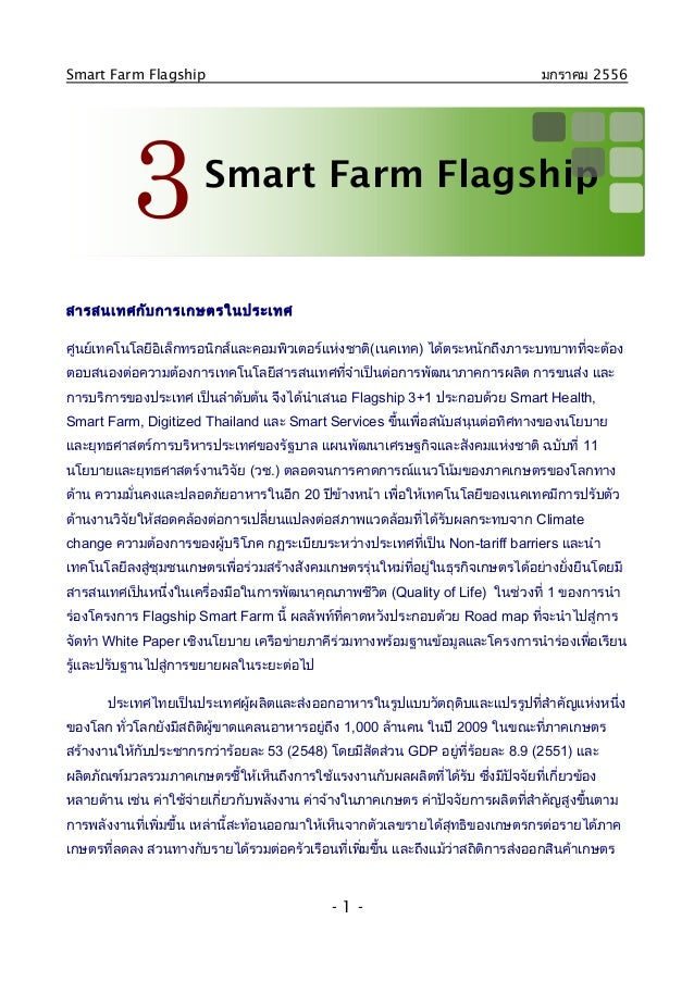 20100905 wp ch3-smart farm