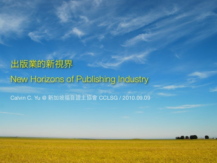New Horizons of Publishing Industry Calvin C. Yu @        CCLSG / 2010.09.09