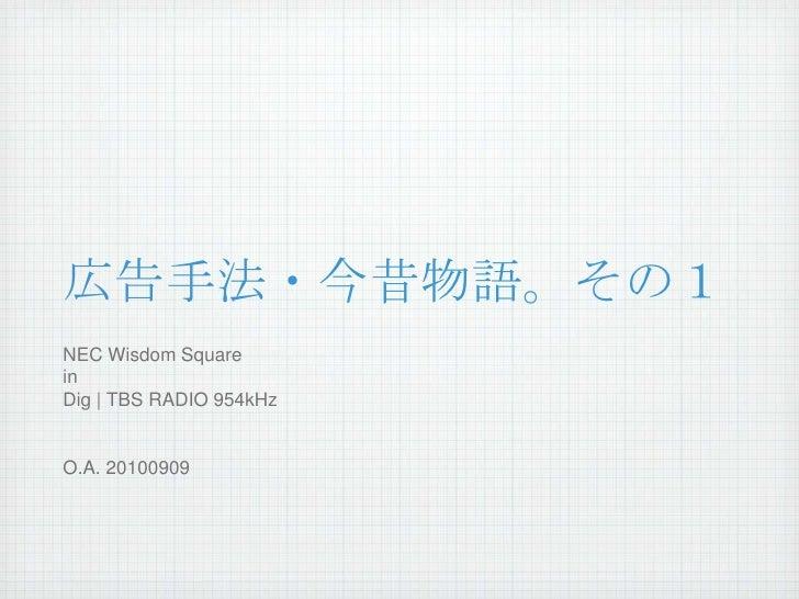 広告手法・今昔物語。その1<br />NEC Wisdom Square <br />in<br />Dig | TBS RADIO 954kHz <br />O.A. 20100909 <br />