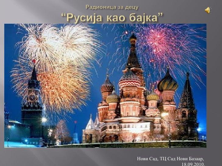 Rusija kao bajka