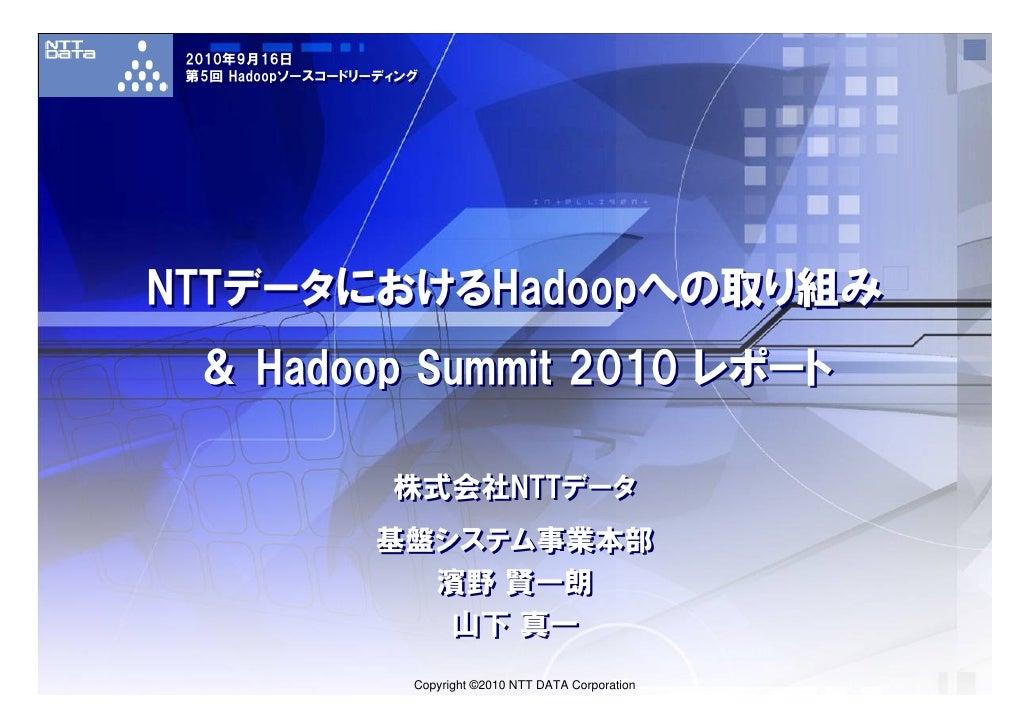 NTTデータにおけるHadoopへの取り組み & Hadoop Summit 2010 レポート