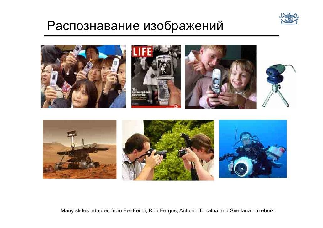 20100919 computer vision_konushin_lecture01