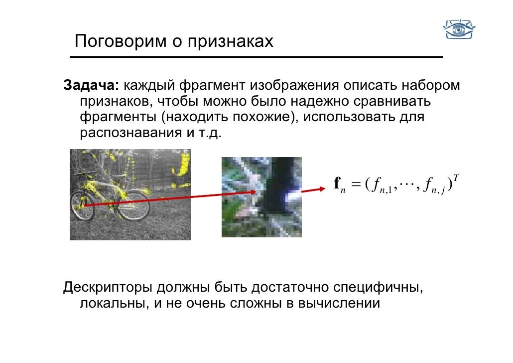 20100919 computer vision_konushin_lecture02
