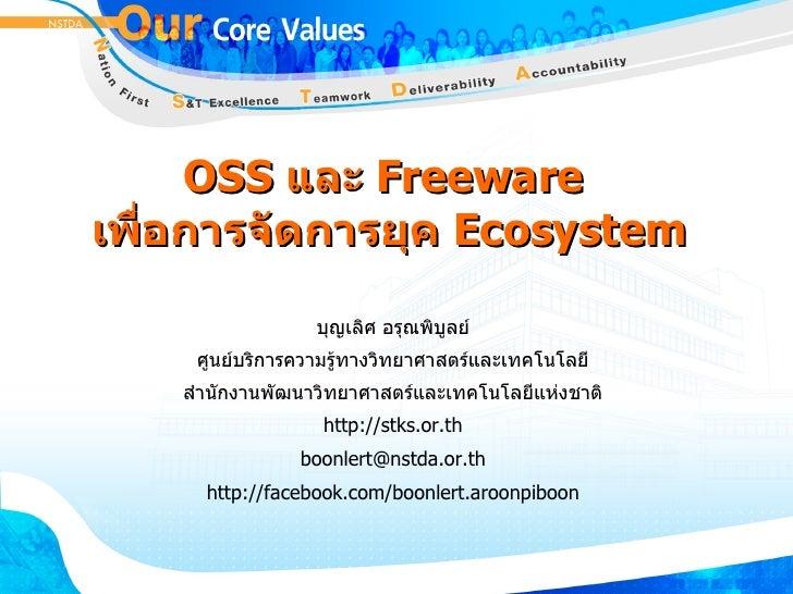 OSS และ Freeware เพอการจดการยค Ecosystem                  บญเลศ อรณพบลย     ศนยบรการความรทางวทยาศาสตรและเทคโนโลย    สานกงา...