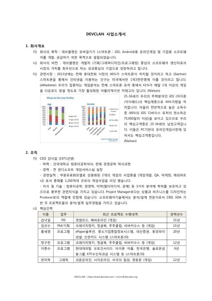 [데브클랜] 사업계획서 제출용-20100924