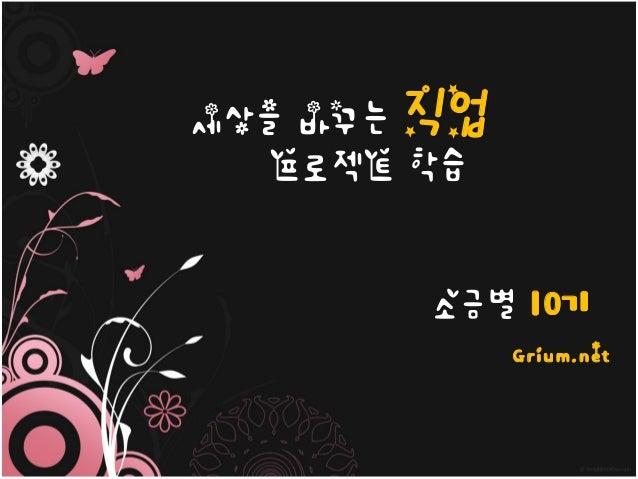 사진 앨범 - 황정회 세상을 바꾸는 직업 프로젝트 학습 소금별 10기 Grium.net