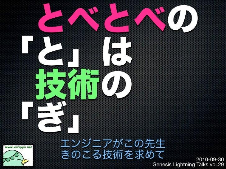 2010-09-30 Genesis Lightning Talks vol.29