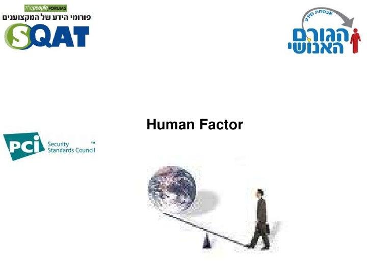 רגולציה כמנוף לקידום הארגון<br />איתמר קלעי <br />Human Factor<br />