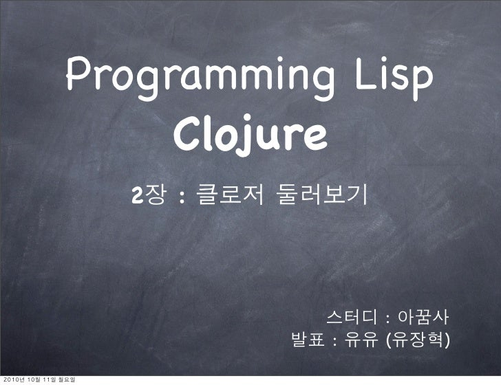 Programming Lisp      Clojure   2   :                    :            :   (   )