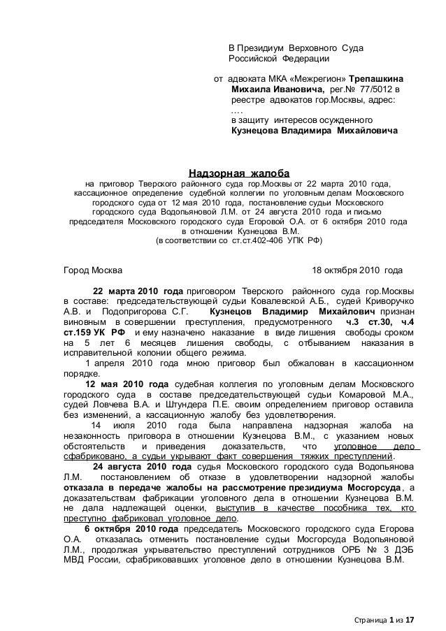 Надзорная жалоба в Президиум Верх Суда РФ по Кузнецову В.М.