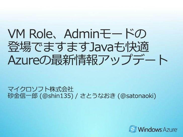 20101018 JJUG CCC10 WindowsAzure