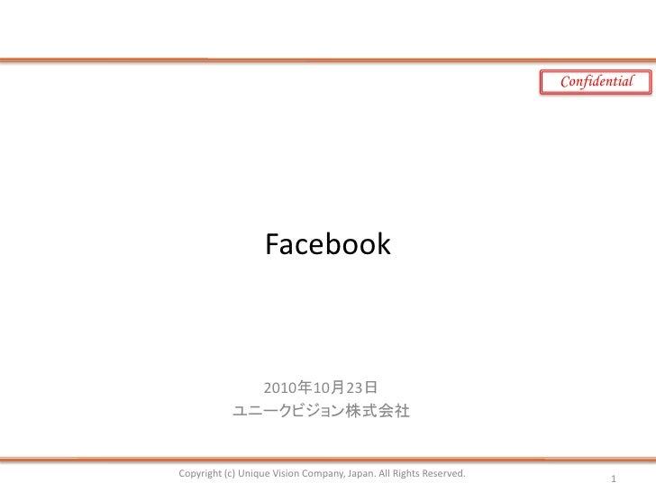 20101023  Facebook勉強会