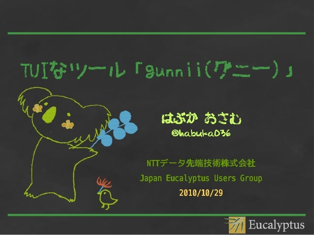 20101029 open cloudcampus_lt_habuka