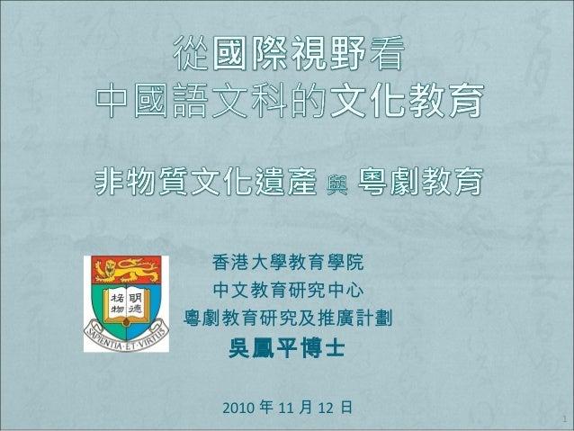 從國際視野看中國語文科的文化教育:非物質文化遺產與粵劇教育