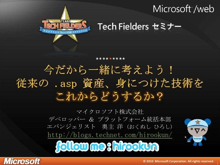 20101112 tf web_hirookun