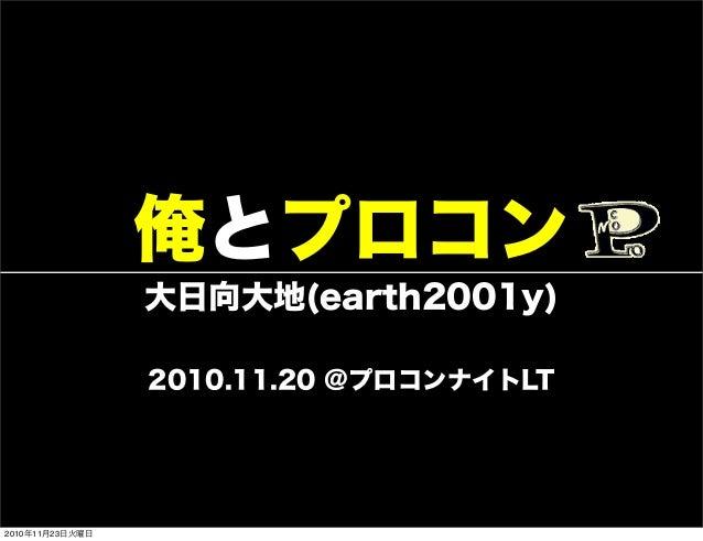 俺とプロコン 大日向大地(earth2001y) 2010.11.20 @プロコンナイトLT 2010年11月23日火曜日