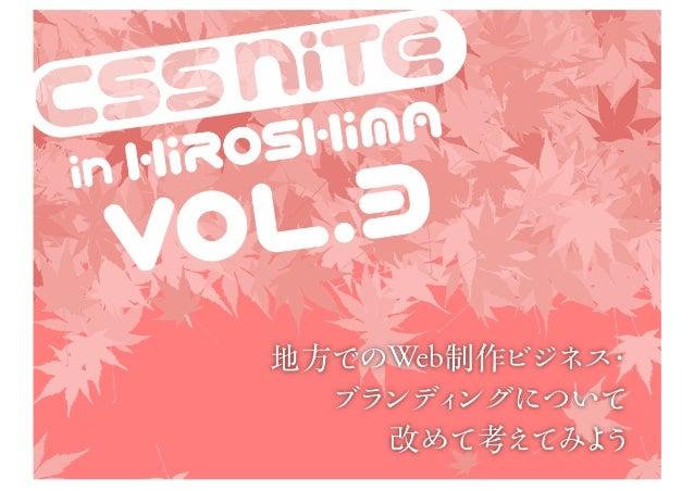 20101120 cssnite hiroshima_pmbok4