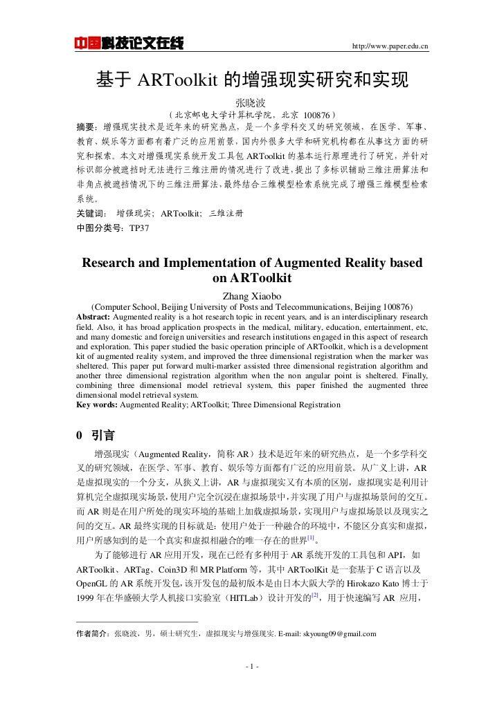 中国科技论文在线                                                                          http://www.paper.edu.cn     基于 ARToolkit...