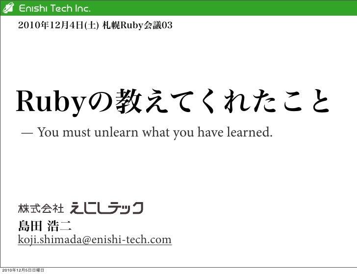 — You must unlearn what you have learned.       koji.shimada@enishi-tech.com2010   12   5