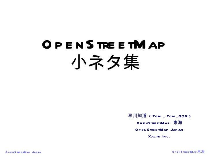 OpenStreetMap 小ネタ集 早川知道  ( Tom , Tom_G3X ) OpenStreetMap  東海 OpenStreetMap Japan Xacro Inc.