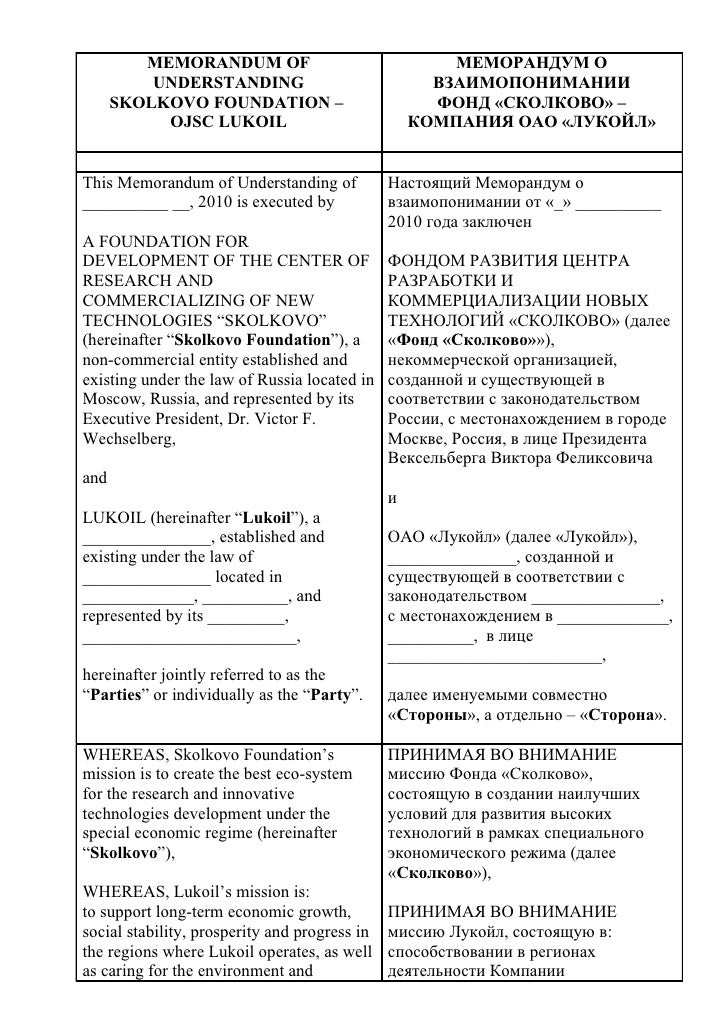 MEMORANDUM OF                                 МЕМОРАНДУМ О          UNDERSTANDING                              ВЗАИМОПОНИМ...