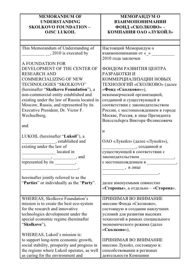Cоглашение о сотрудничестве Фонда «Сколково» и ОАО «Лукойл»