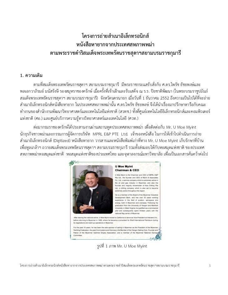 โครงการถายสาเนาอเลกทรอนกส                             หนงสอหายากจากประเทศสหภาพพมา                    ตามพระราชดารสมเดจพระเ...
