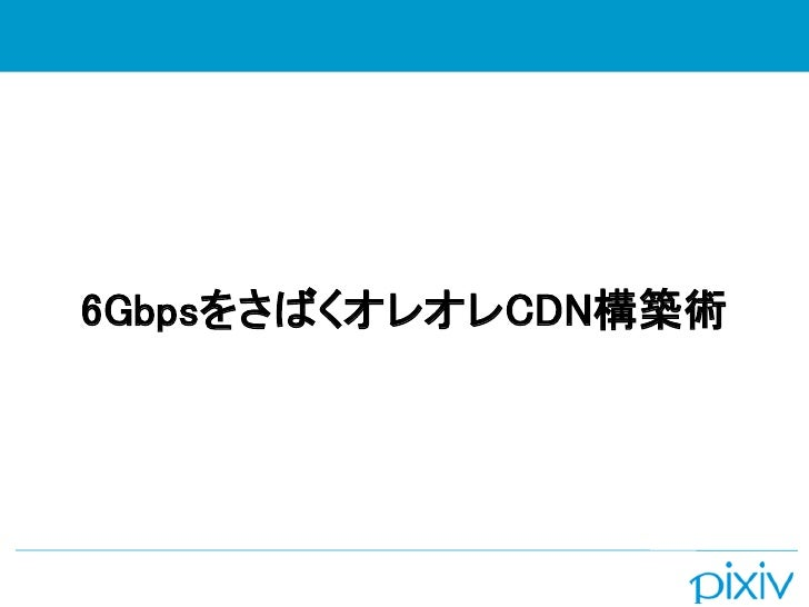6GbpsをさばくオレオレCDN構築術