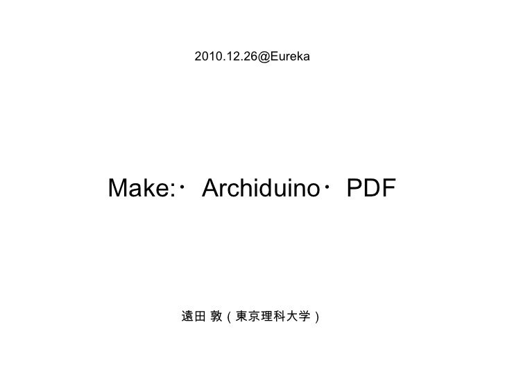 2010.12.26@Eureka<br />Make:・Archiduino・PDF<br />遠田 敦(東京理科大学)<br />
