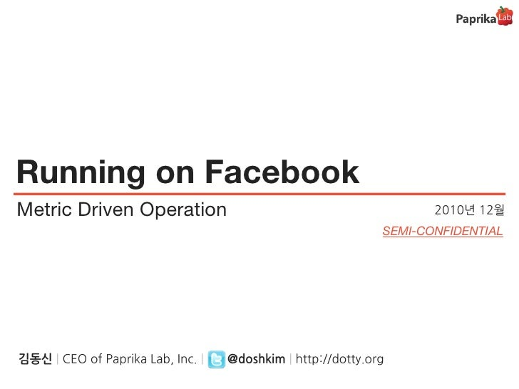 Running on Facebook - 메트릭 중심의 운영 by 파프리카랩 (소셜게임파티)