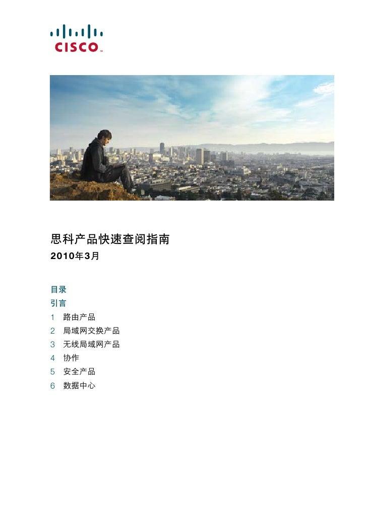 思科产品速手册 2010年3月版