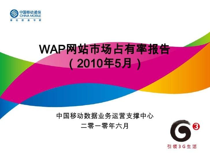 2010年5月中国Wap市场占有率报告